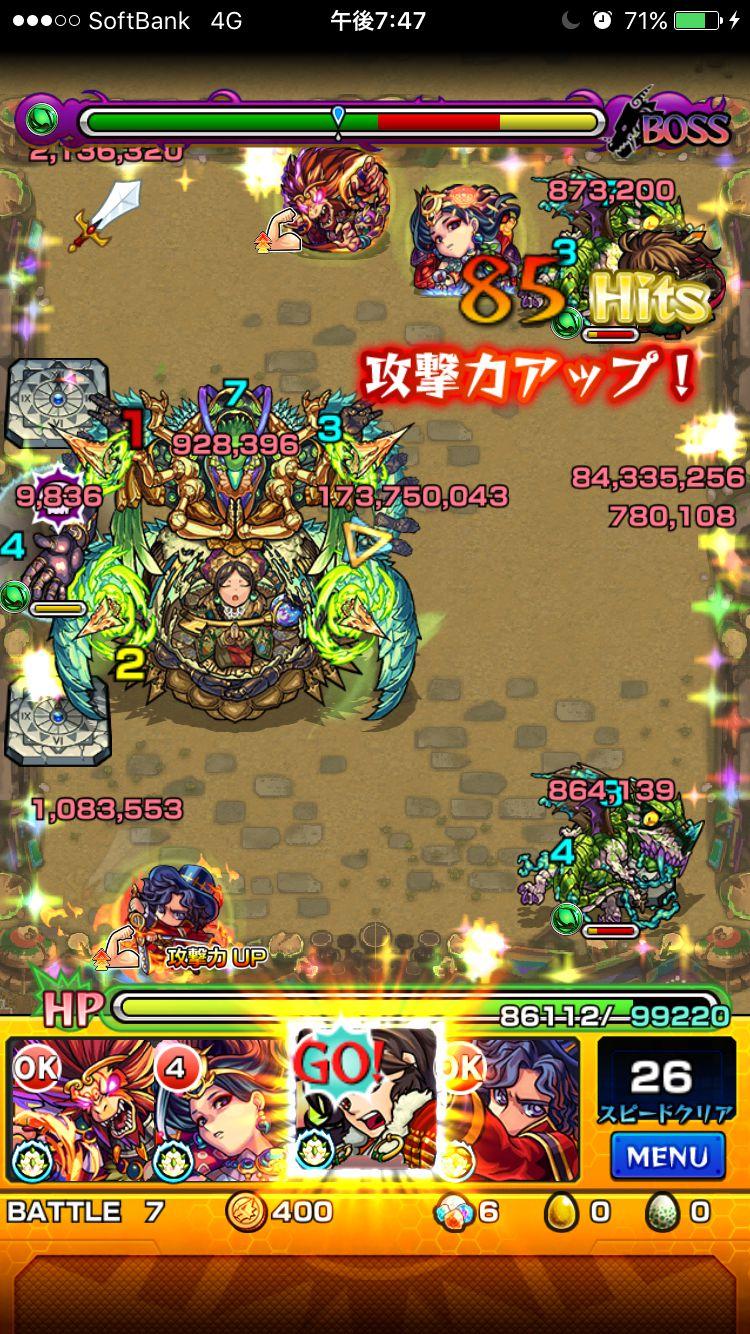 711_シャンバラ降臨ギミック攻略_compressed