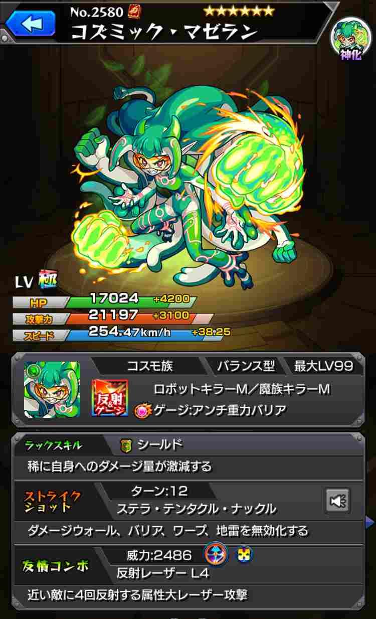 神化マゼラン_com