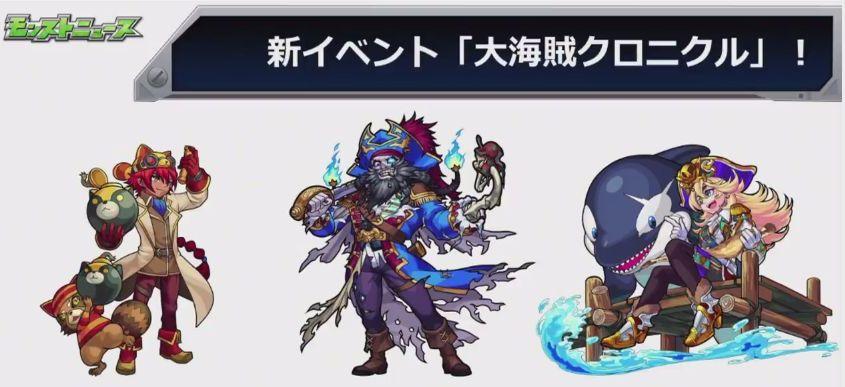 新イベント「大海賊クロニクル」_compressed