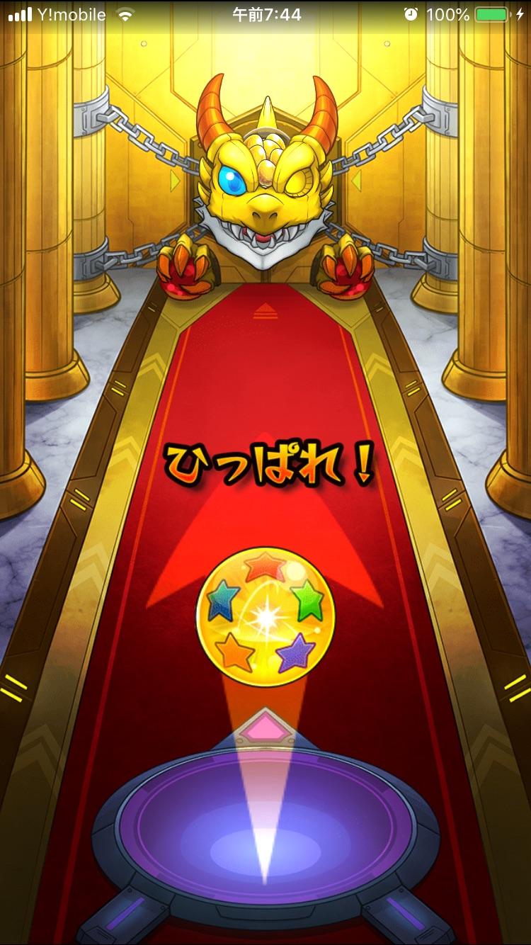 超獣神祭11_ホシ玉の結果はがっかりベルゼ