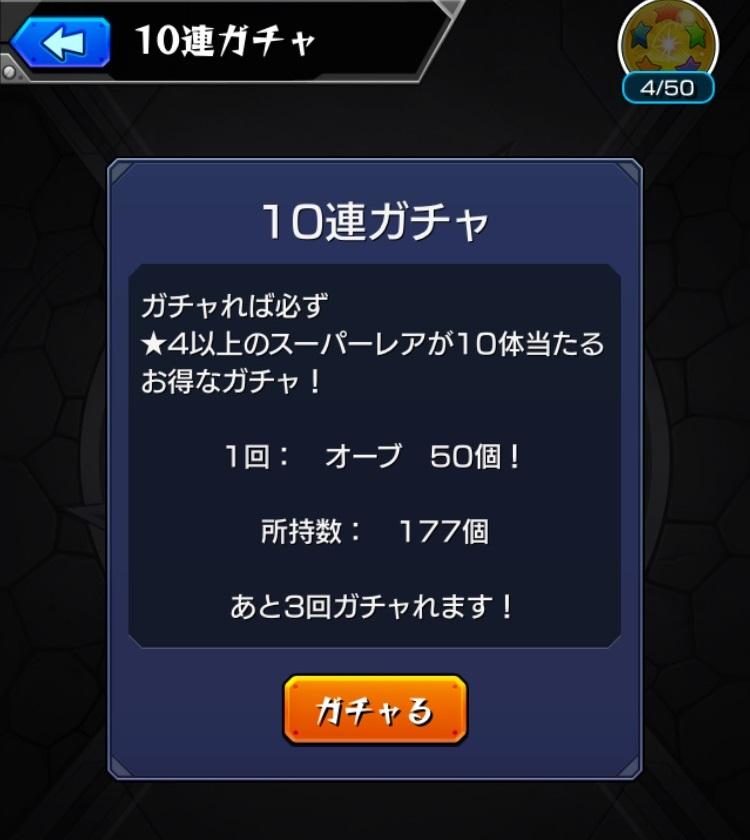 超獣神祭13_リベンジ50連目へ!