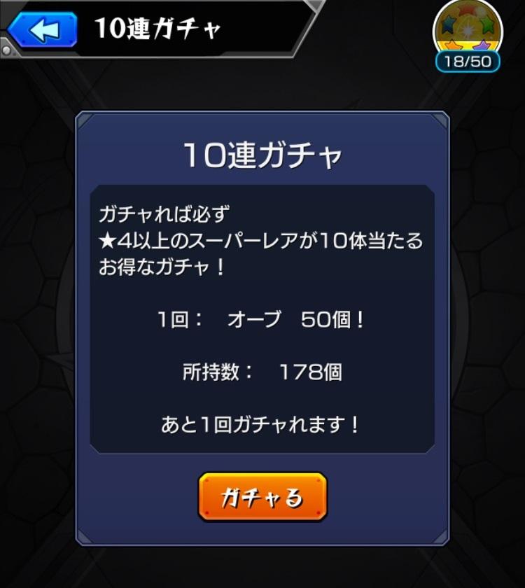 超獣神祭5_1万円分