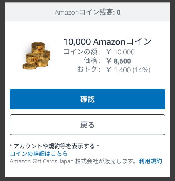 ⑮Amazonアプリストア内でAmazonコインを購入_10000コイン(1万円分)が8600円で購入可能(14%OFF)