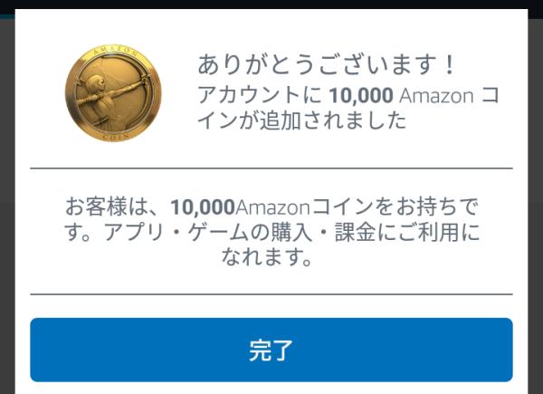 ⑯Amazonアプリストア内でAmazonコインを購入時の完了画面