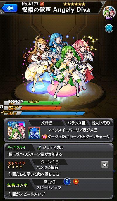 Angely Diva(神化)_ステータス