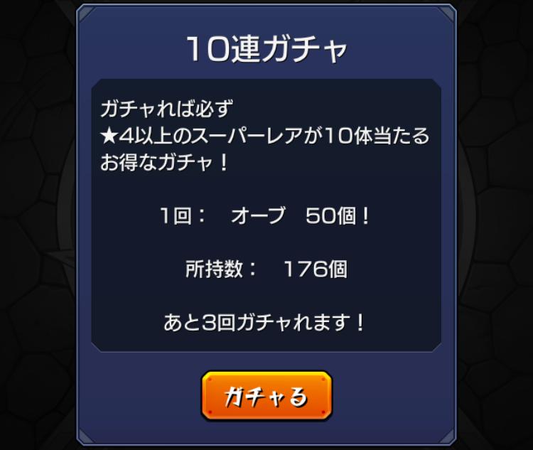 ➀1万円分オーブを購入(課金)