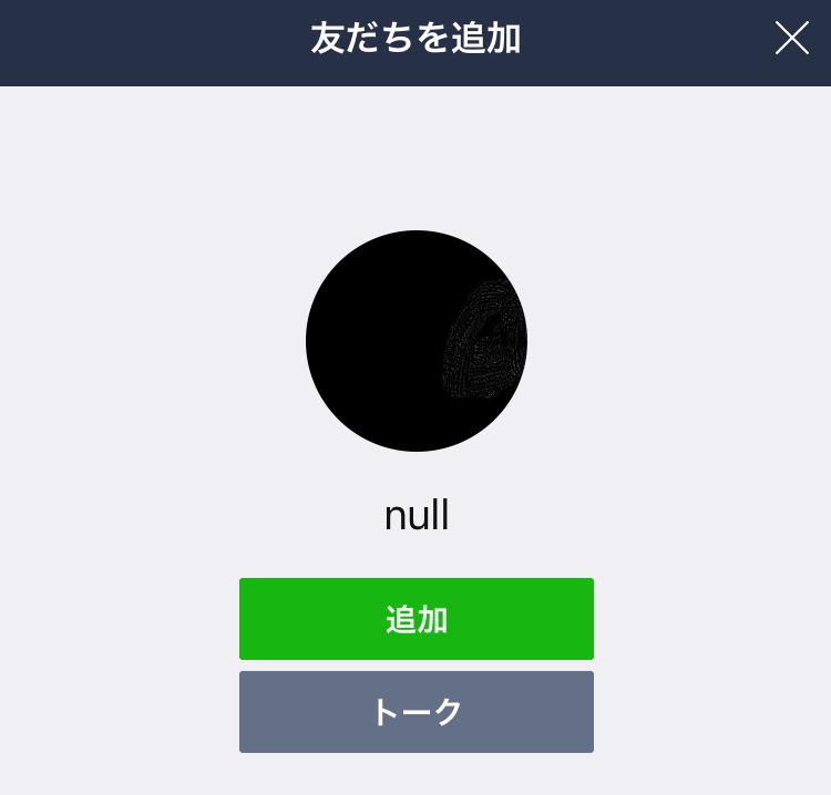 ➆特設サイトから飛ぶとLINEの「null」というアカウントへ