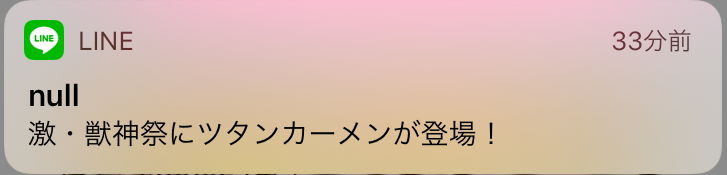 null「激獣神祭に新限定ツタンカーメンが登場!」