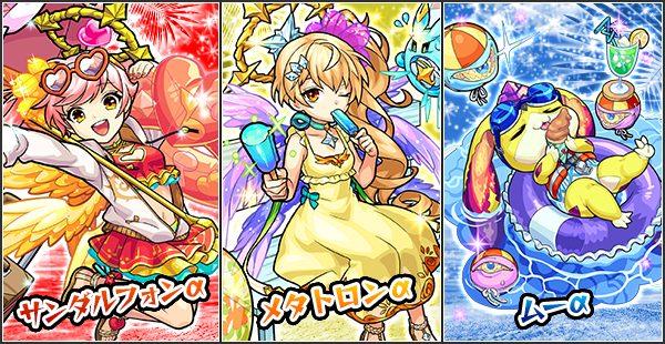 夏仕様の期間限定キャラクター「サンダルフォンα」「ムーα」「メタトロンα」