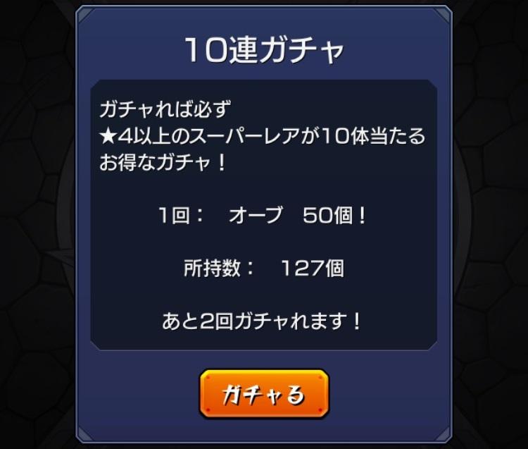 7.激獣神祭90連目いくぜ!