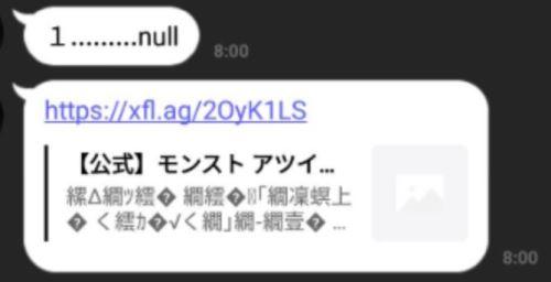 nullのメッセージ1