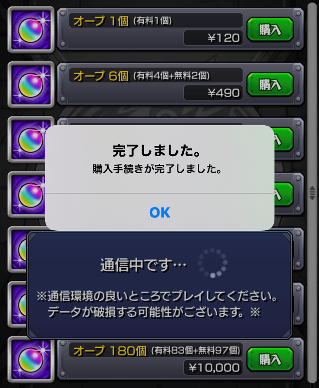 ❻追加1万円を課金