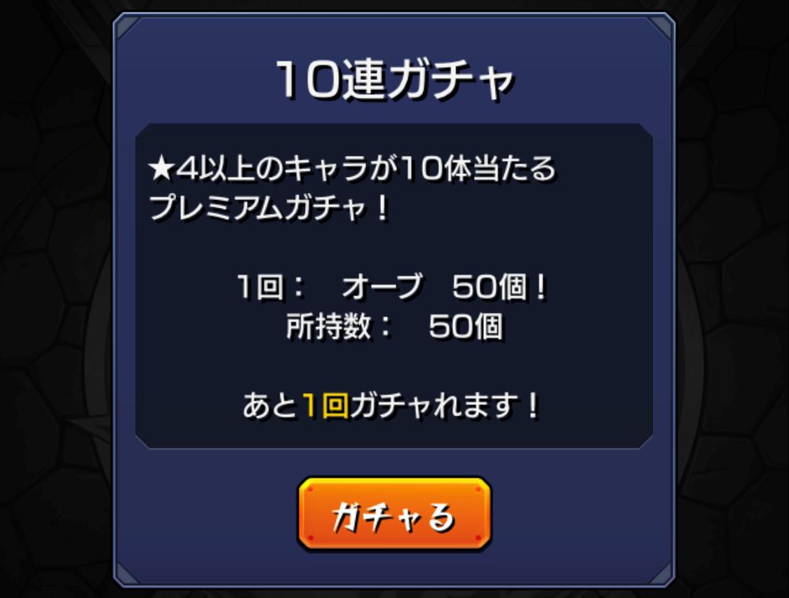 10_残50オーブ