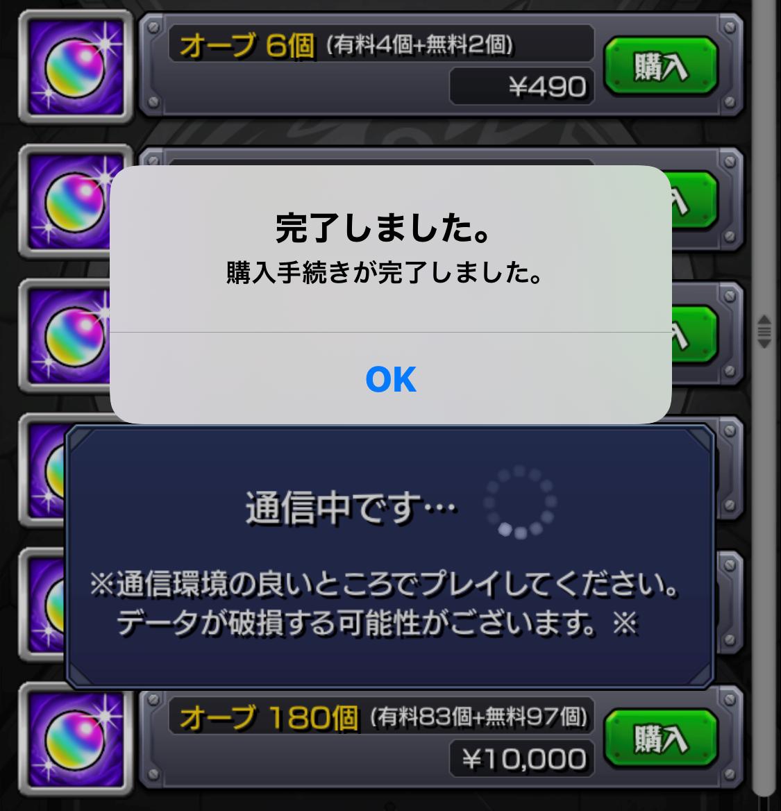 17_安定のオーブ購入(2万円目)