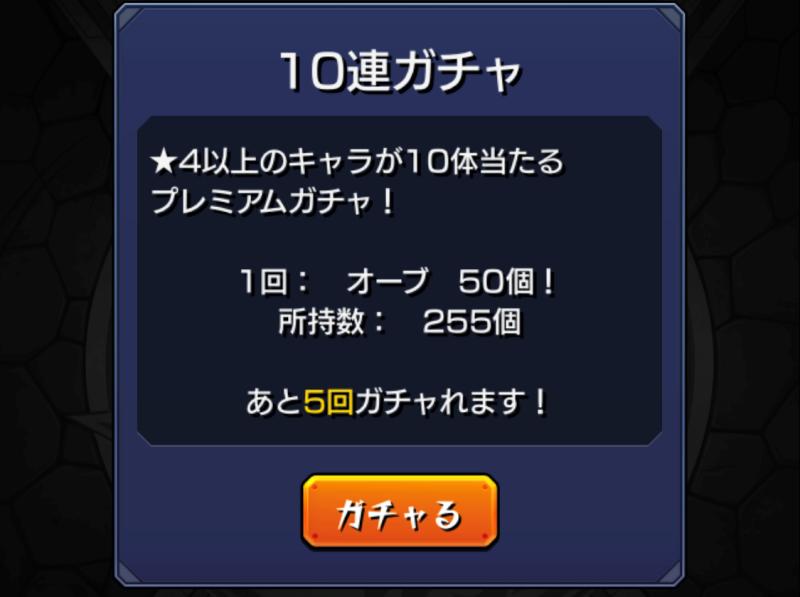 1_1万円課金と無料分で貯めたオーブ255個