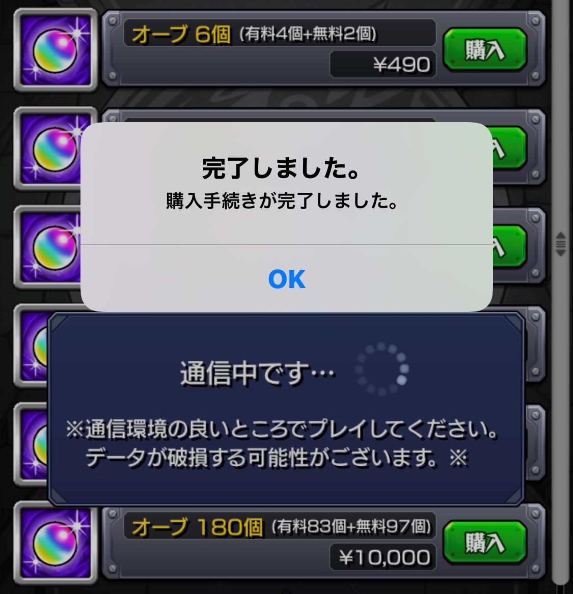26_追加課金(4万円目)