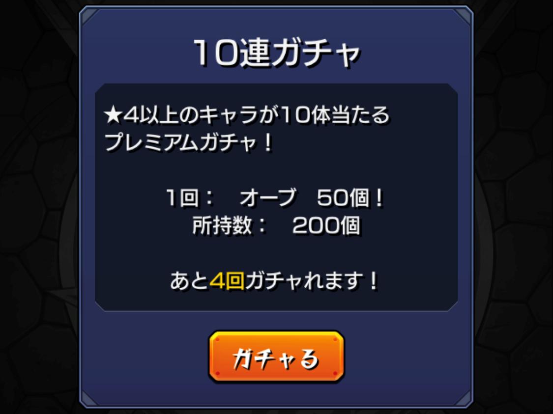 4_残200オーブ