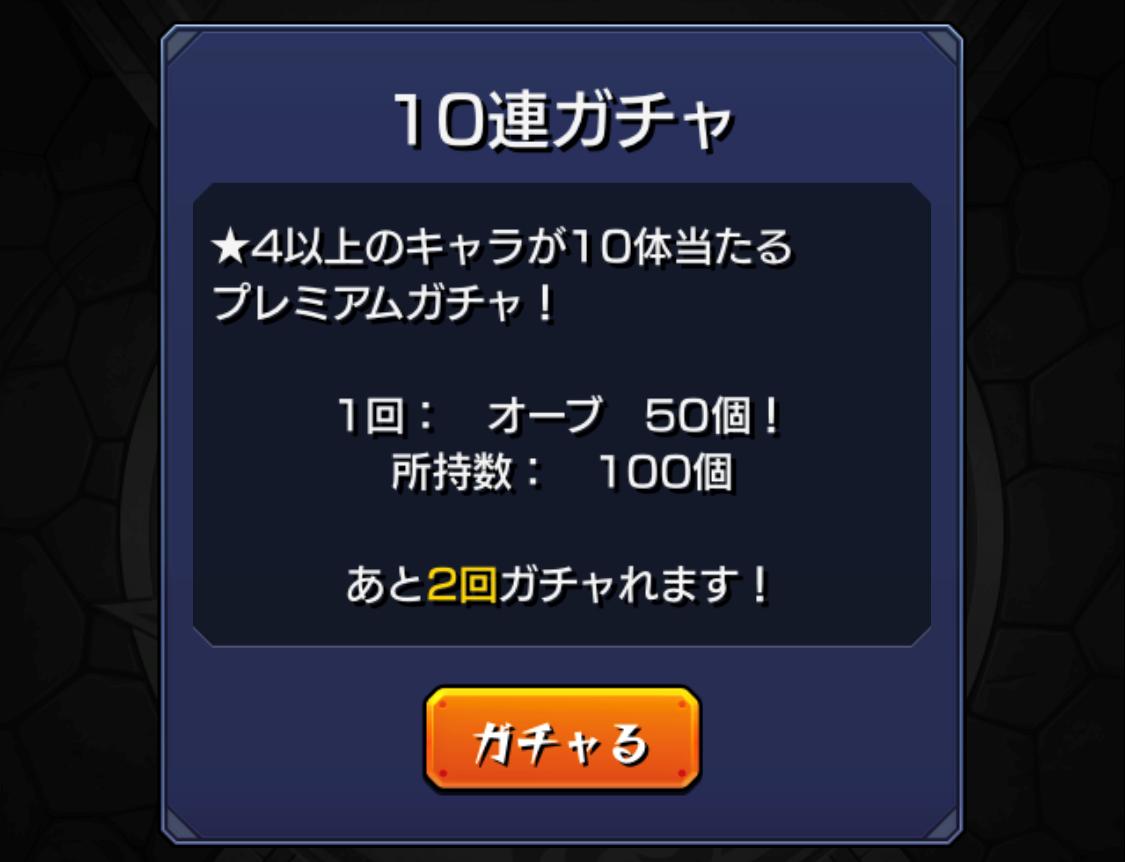 8_残100オーブ