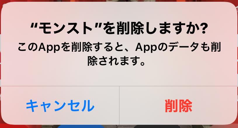 ❿爆死した勢いでモンストをiPhoneからアンインストール