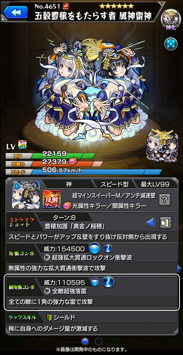 神化「風神雷神」のステータス画面