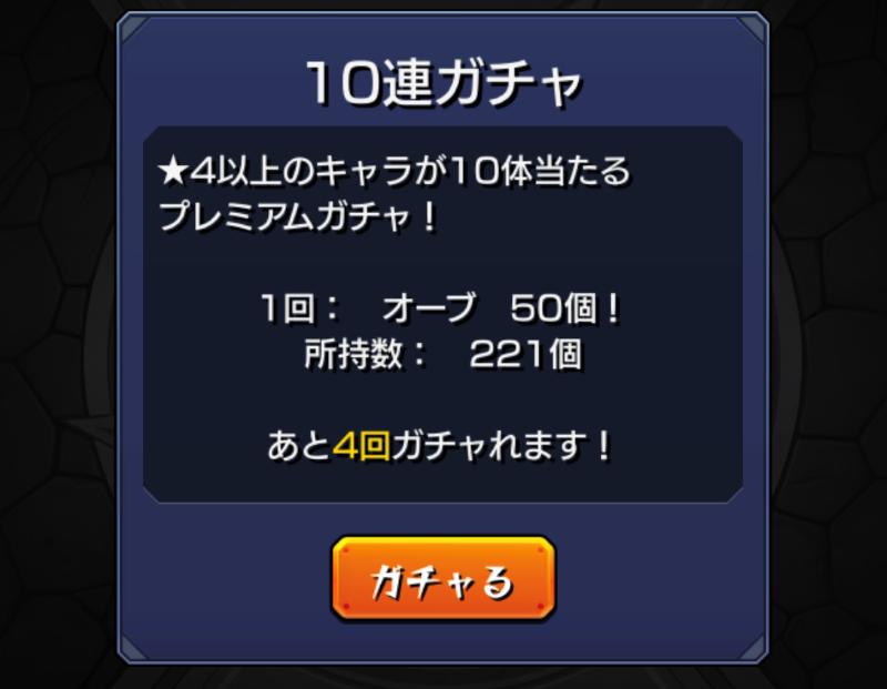 ❶1万円だけ課金
