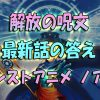 【モンスト】解放の呪文『第1話』10/7最新情報【アニメ~消えゆく宇宙編】