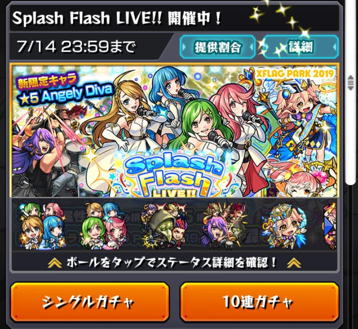 ❶Splash Flash LIVE!!のガチャバナー